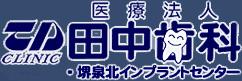 医療法人田中歯科・堺泉インプラントセンター