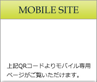上記QRコードよりモバイル専用ページがご覧いただけます。